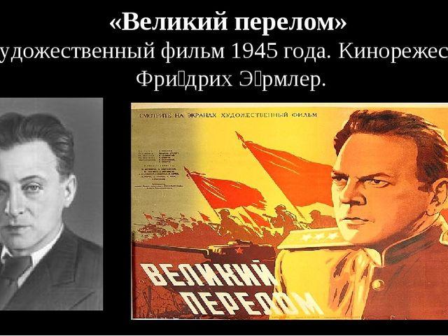 Фильм рассказывает о судьбах тех, кто командовал войсками во времяСталингра...