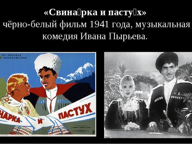 Свинарку Глашу и конюха Кузьму из колхоза вВологодской областипосылают на...