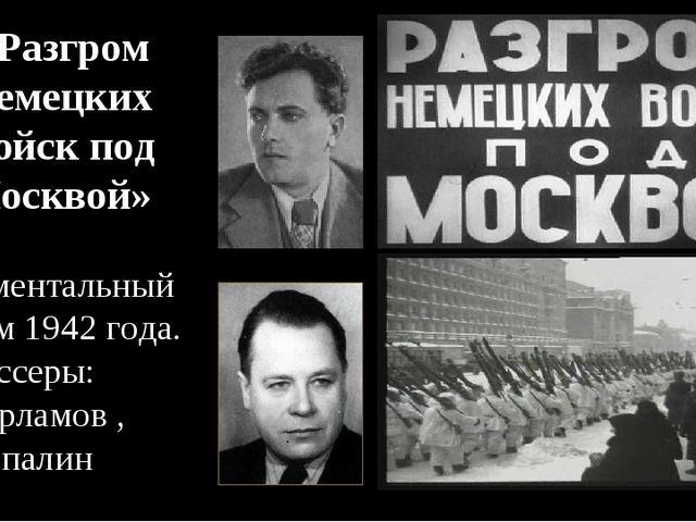 В фильме представленысобытия периода окт. 1941— янв. 1942, рассказывается...