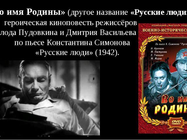 Капитан Сафонов посылает свою возлюбленную, разведчицу Валечку, с заданием в...