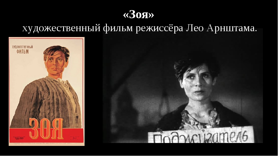 Фильм рассказывает о короткой жизни московской школьницыЗои Космодемьянской...