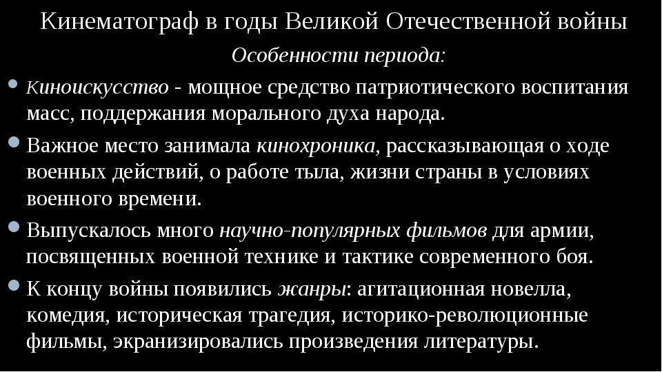 Кинематограф в годы Великой Отечественной войны Особенности периода: Киноиск...
