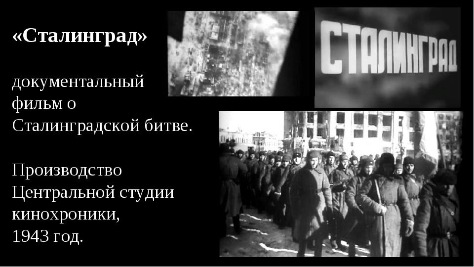 В фильме показаны: общий вид Сталинграда, улицы города, производственные про...
