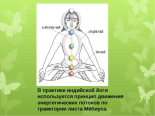 В практике индийской йоги используется принцип движения энергетических потоко