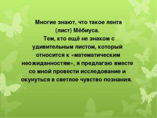 Многие знают, что такое лента (лист) Мёбиуса. Тем, кто ещё не знаком с удиви