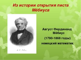 Из истории открытия листа Мёбиуса Август Фердинанд Мёбиус (1790-1868 годы) не