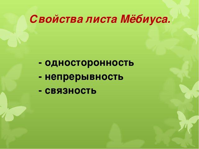 - односторонность - непрерывность - связность Свойства листа Мёбиуса.