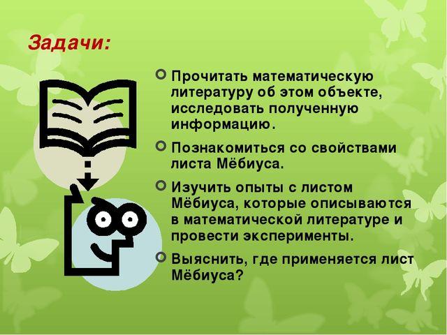 Задачи: Прочитать математическую литературу об этом объекте, исследовать полу...