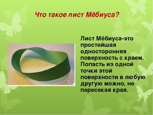 Что такое лист Мёбиуса? Лист Мёбиуса-это простейшая односторонняя поверхность...