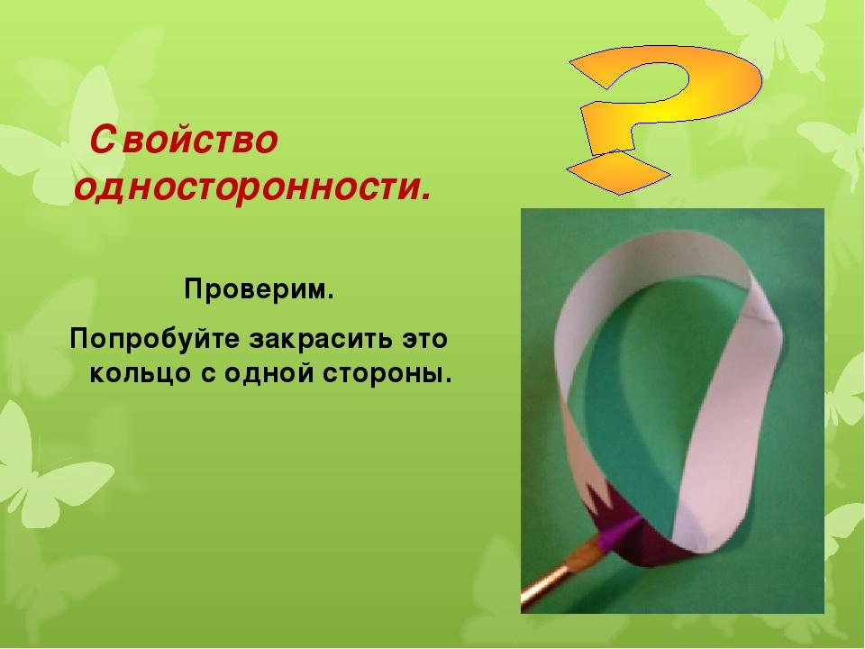 Свойство односторонности. Проверим. Попробуйте закрасить это кольцо с одной...