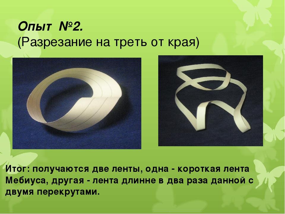 Опыт №2. (Разрезание на треть от края) Итог: получаются две ленты, одна - кор...