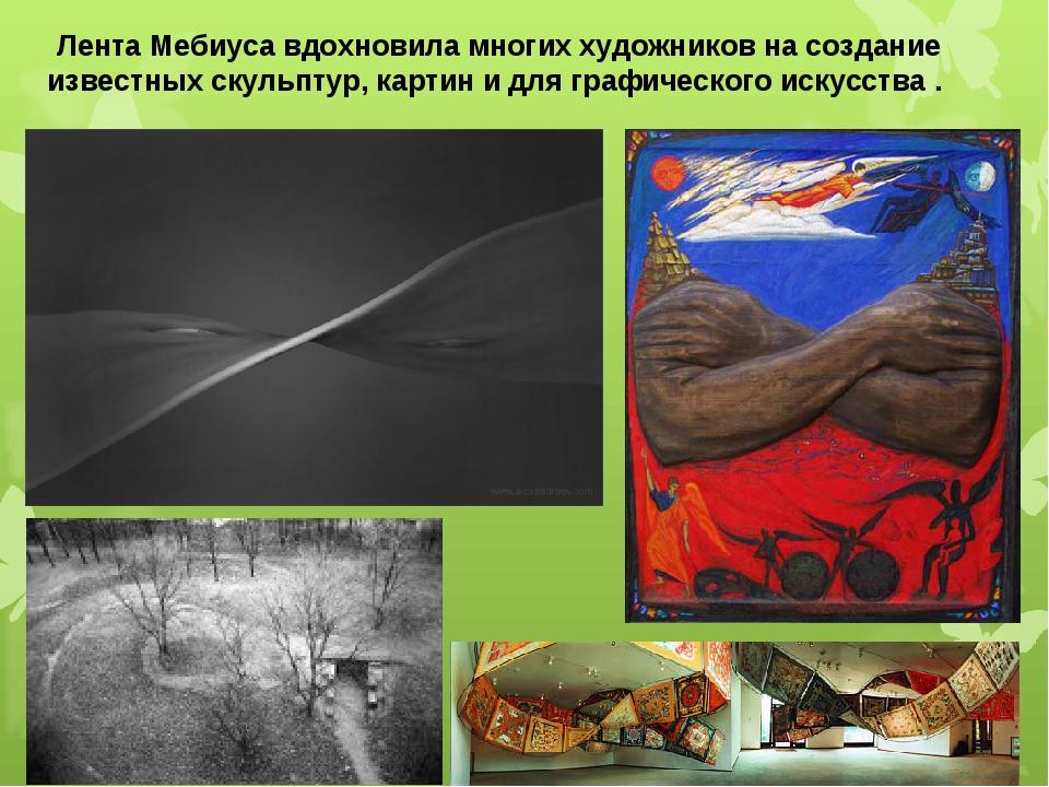 Лента Мебиуса вдохновила многих художников на создание известных скульптур, к...