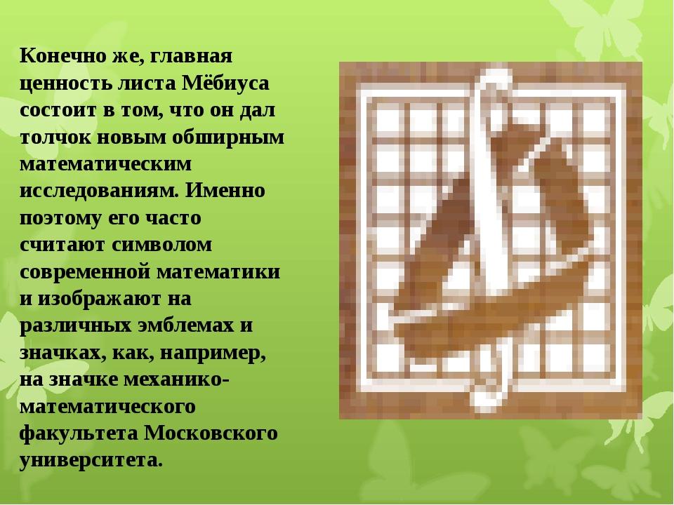 Конечно же, главная ценность листа Мёбиуса состоит в том, что он дал толчок н...