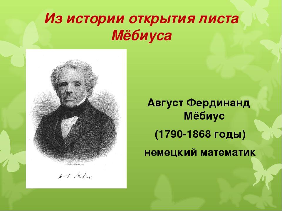 Из истории открытия листа Мёбиуса Август Фердинанд Мёбиус (1790-1868 годы) не...