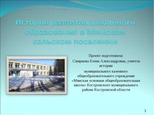 Проект подготовила: Смирнова Елена Александровна, учитель истории муниципаль