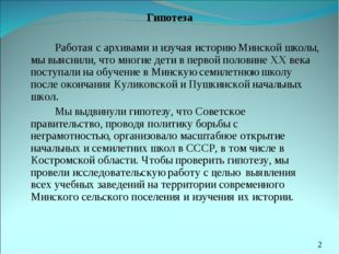 Гипотеза Работая с архивами и изучая историю Минской школы, мы выяснили, чт