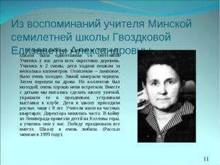 Из воспоминаний учителя Минской семилетней школы Гвоздковой Елизаветы Алексан