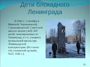 Дети блокадного Ленинграда В 1942 г. 1 октября в Минской, Чернопенской, Стр