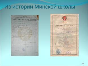 Из истории Минской школы
