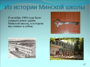 Из истории Минской школы В октябре 1969 года было открыто новое здание Минск
