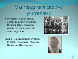 Мы гордимся своими учителями Учителем Минской школы долгие годы был участник