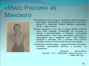«Мисс Россия» из Минского Учительница русского языка и литературы Минской шко