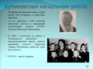 Куликовская начальная школа Куликовская начальная школа учила детей села Кули
