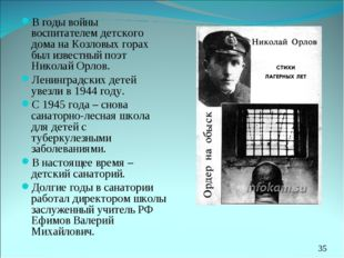 В годы войны воспитателем детского дома на Козловых горах был известный поэт