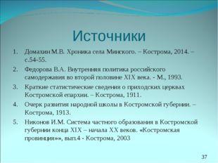 Источники 1. Домахин М.В. Хроника села Минского. – Кострома, 2014. – с.54-55