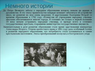 Немного истории До Петра Великого заботы о народном образовании всецело лежал