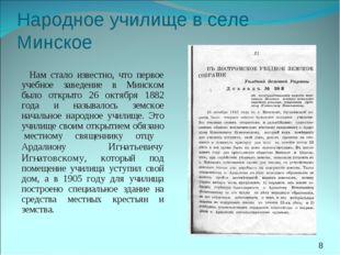 Народное училище в селе Минское Нам стало известно, что первое учебное заведе