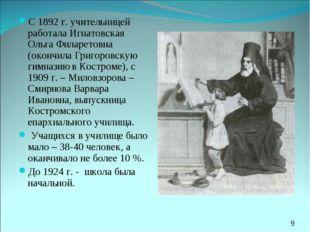 С 1892 г. учительницей работала Игнатовская Ольга Филаретовна (окончила Григо