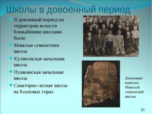 Школы в довоенный период В довоенный период на территории волости ближайшими