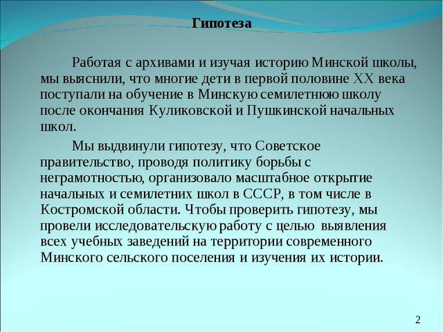 Гипотеза Работая с архивами и изучая историю Минской школы, мы выяснили, чт...