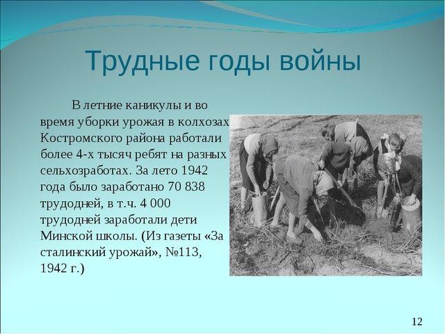 Трудные годы войны В летние каникулы и во время уборки урожая в колхозах Кос...