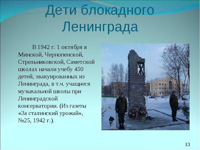 Дети блокадного Ленинграда В 1942 г. 1 октября в Минской, Чернопенской, Стр...