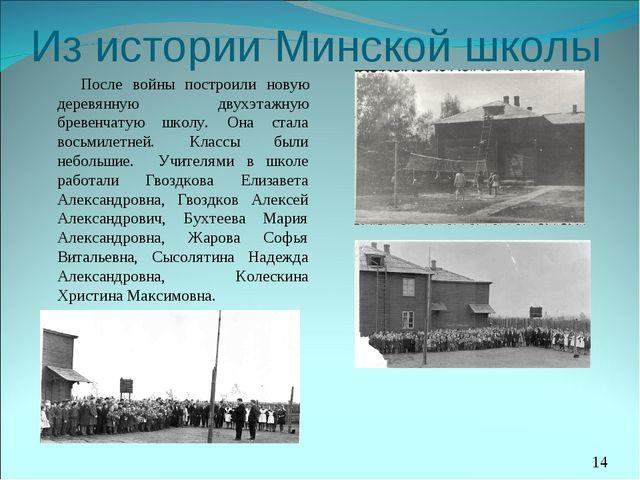Из истории Минской школы После войны построили новую деревянную двухэтажную б...