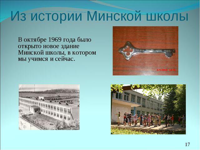 Из истории Минской школы В октябре 1969 года было открыто новое здание Минск...