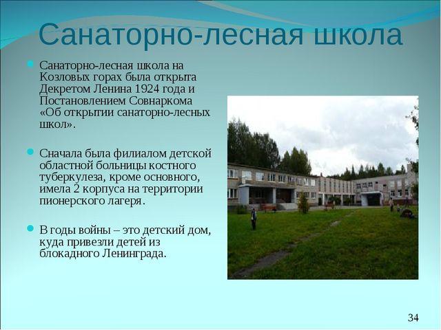 Санаторно-лесная школа Санаторно-лесная школа на Козловых горах была открыта...