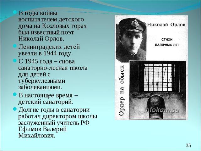 В годы войны воспитателем детского дома на Козловых горах был известный поэт...