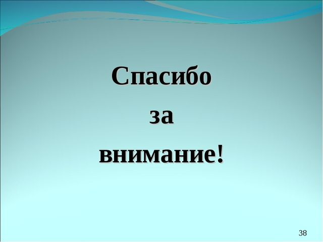 Спасибо за внимание! *МОУ Минская основная школа, 2010 год