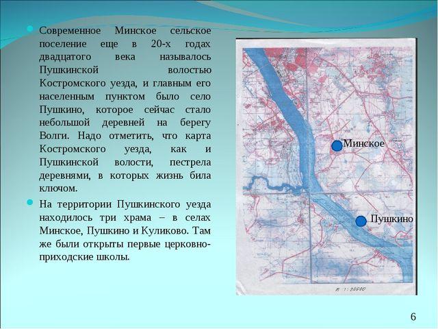 Современное Минское сельское поселение еще в 20-х годах двадцатого века назыв...