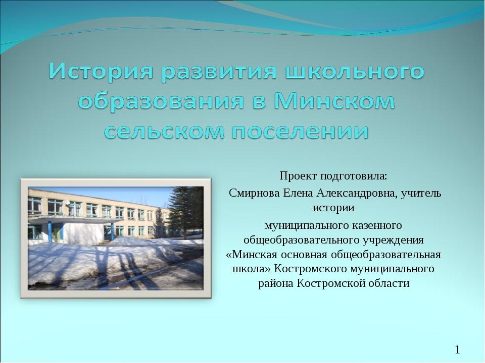 Проект подготовила: Смирнова Елена Александровна, учитель истории муниципаль...