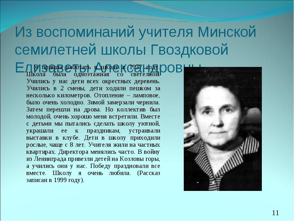 Из воспоминаний учителя Минской семилетней школы Гвоздковой Елизаветы Алексан...