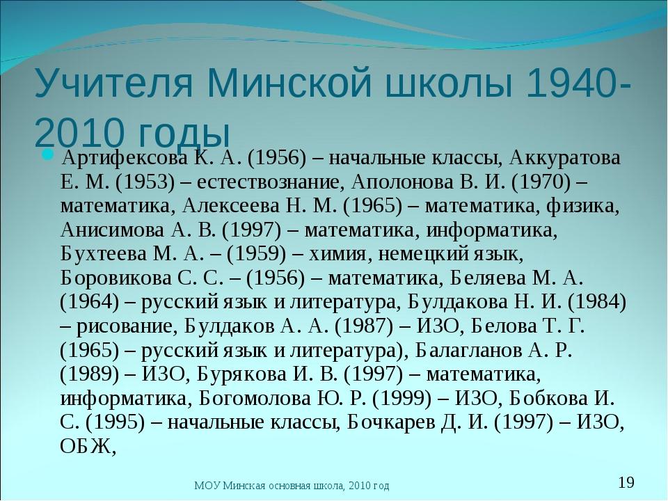 Учителя Минской школы 1940-2010 годы Артифексова К. А. (1956) – начальные кла...
