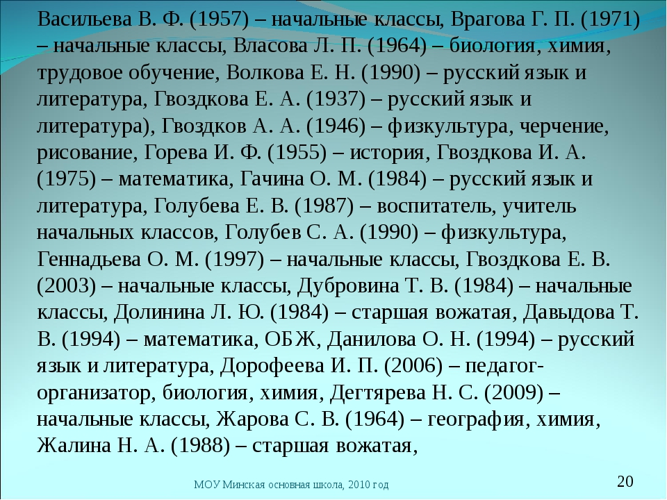 Васильева В. Ф. (1957) – начальные классы, Врагова Г. П. (1971) – начальные...