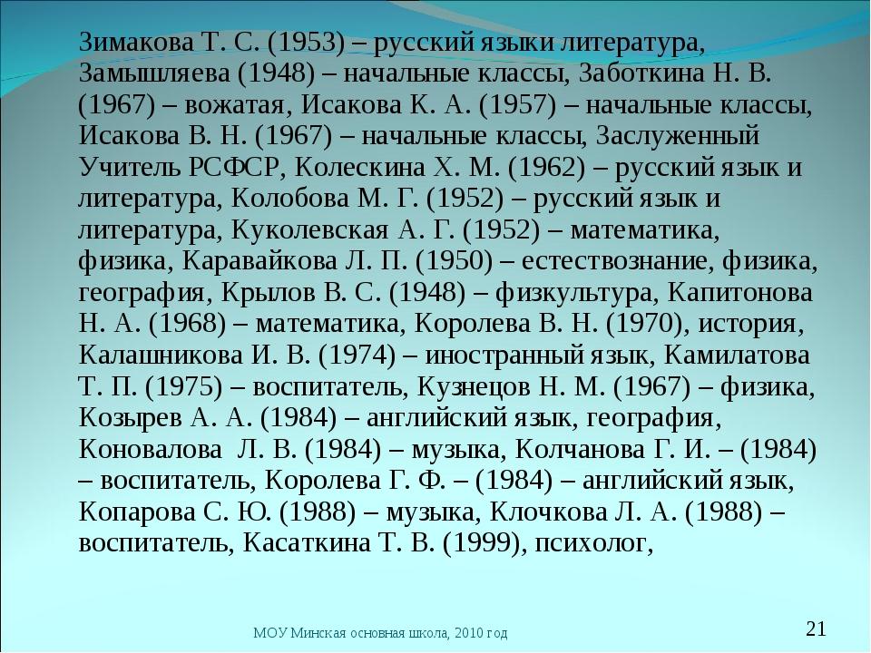 Зимакова Т. С. (1953) – русский языки литература, Замышляева (1948) – началь...