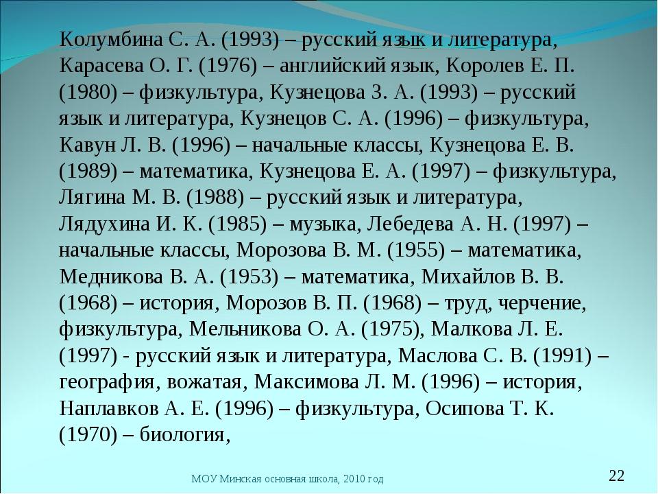 Колумбина С. А. (1993) – русский язык и литература, Карасева О. Г. (1976) –...