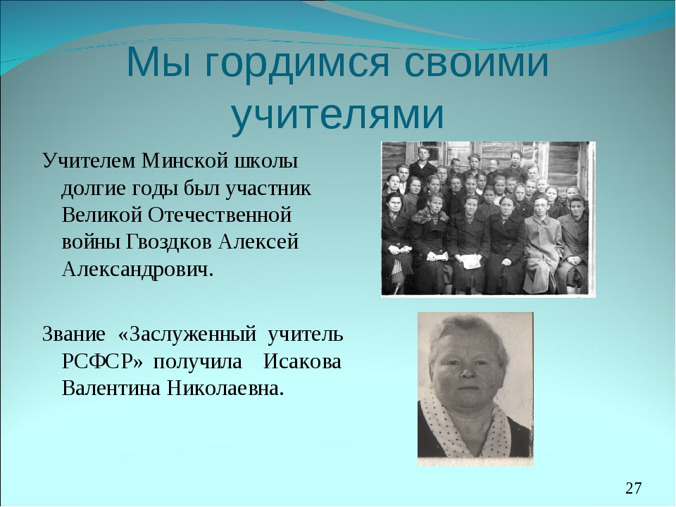 Мы гордимся своими учителями Учителем Минской школы долгие годы был участник...