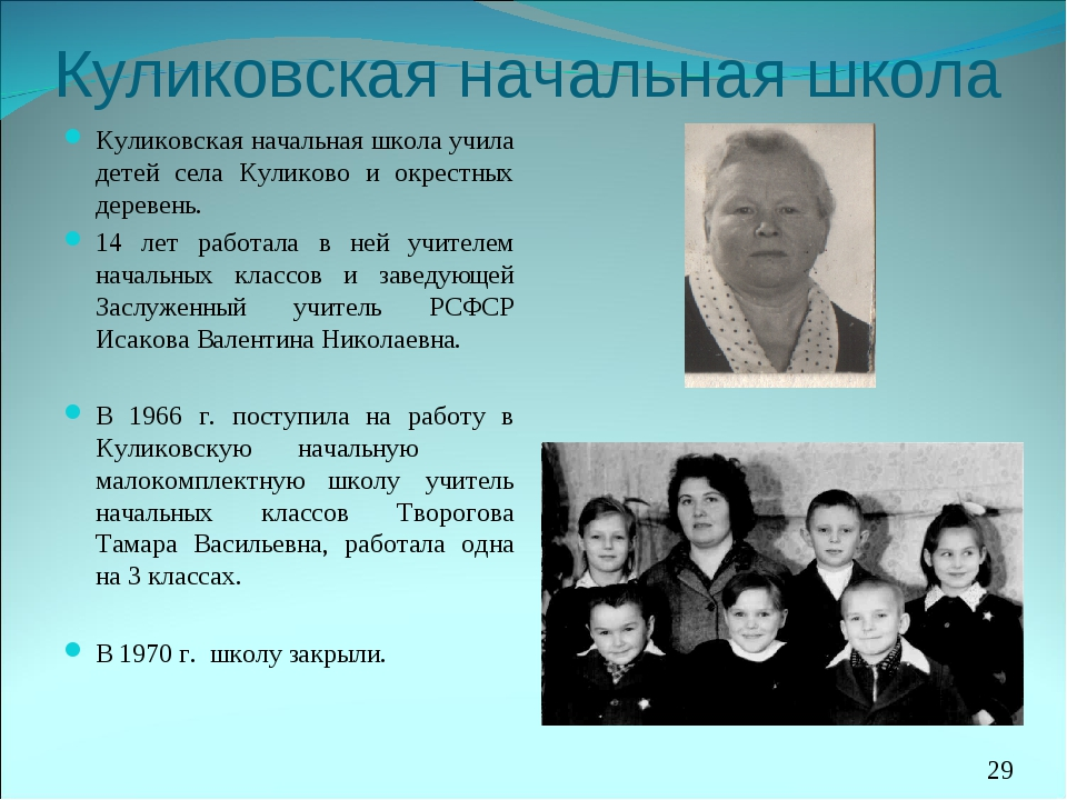 Куликовская начальная школа Куликовская начальная школа учила детей села Кули...